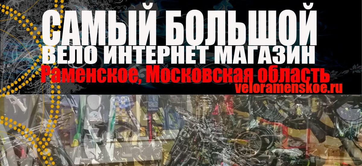 slaider ramenskoe 1200x550 - Велосипеды в Раменском Московская область