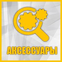 zh.k. aksessuary - Велосипеды в Раменском Московская область