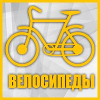 zh.k. velosipedy - Велосипеды в Раменском Московская область